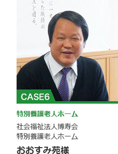 社会福祉法人博寿会特別養護老人ホームおおすみ苑様