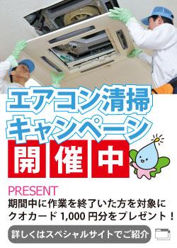 エアコン清掃キャンペーン開催中。抽選でクオカードをプレゼント。