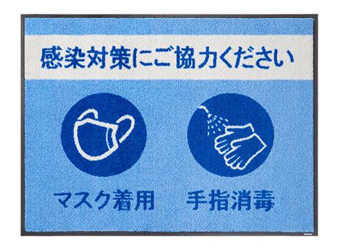 感染予防メッセージマット