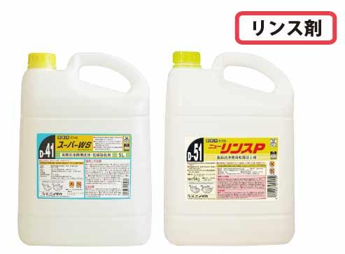 食器自動洗浄機用洗剤(リンス剤)