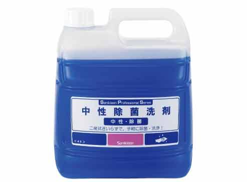 中性除菌洗剤