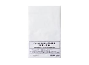 ノンタッチサニタリーBOX専用消臭ゴミ袋