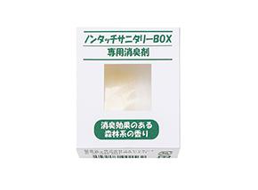 ノンタッチサニタリーBOX専用消臭剤