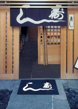 お寿司屋さん向けのオリジナルマット