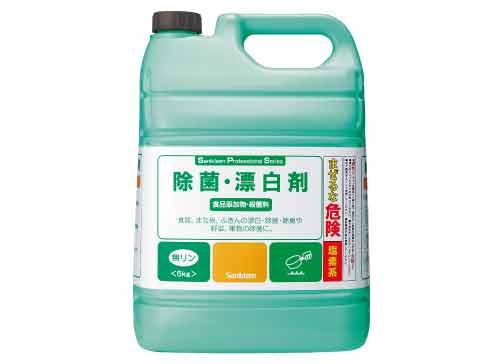 除菌・漂白剤