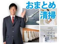プロのお掃除サービス、おまとめ清掃プラン