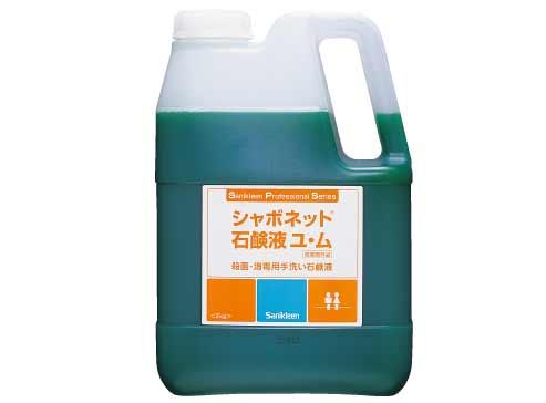 シャボネット石鹸液ユ・ム