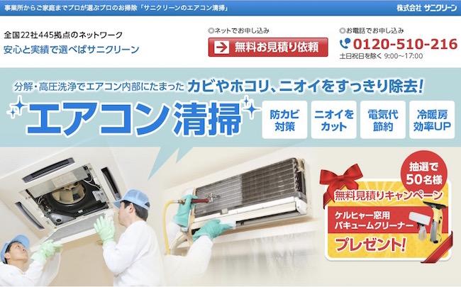 エアコン清掃サイト