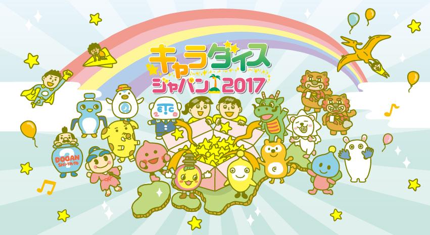 キャラダイスジャパン2017写真