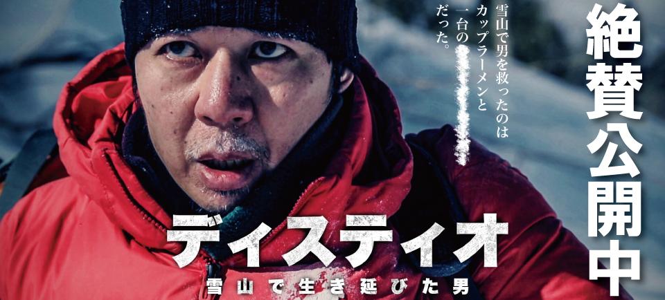 ディスティオ(雪山編)