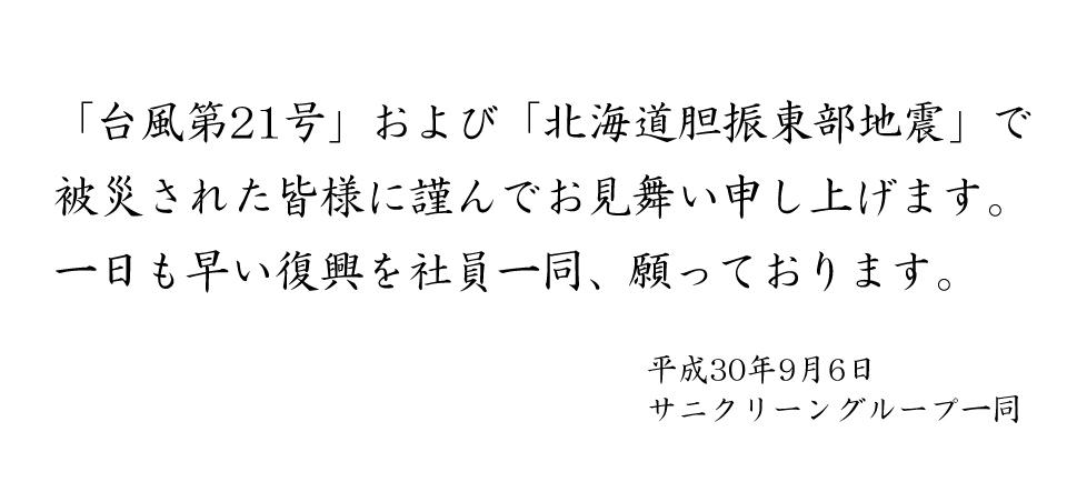 台風21号、北海道地震お悔やみ