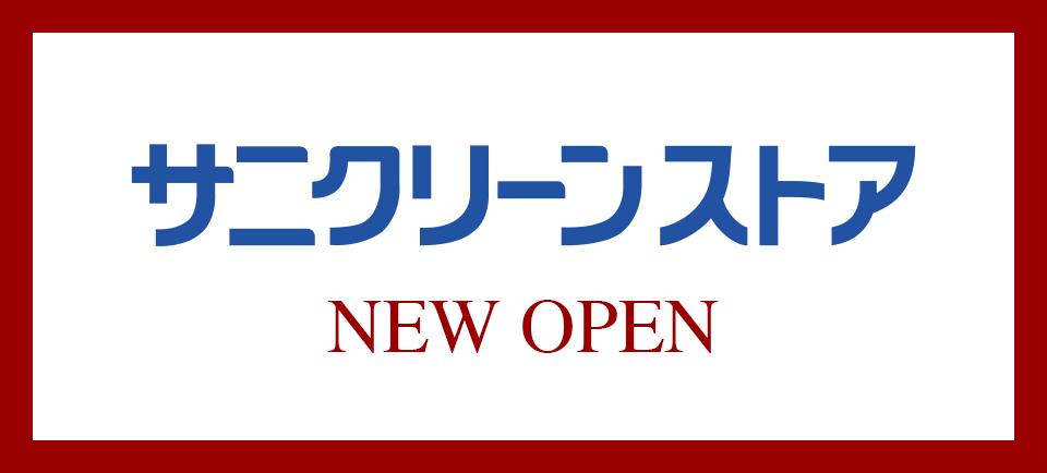 サニクリーンストア NEW OPEN