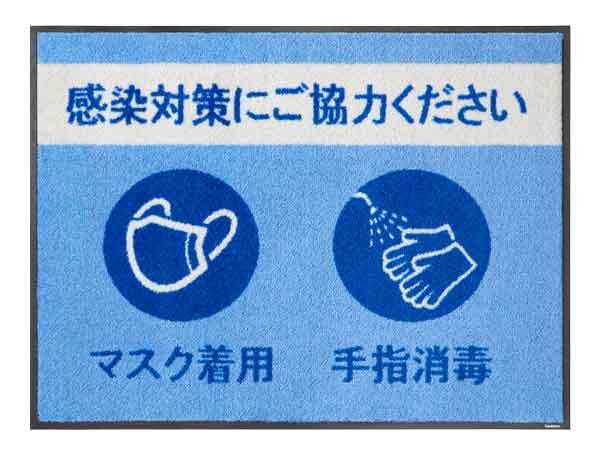 感染予防メッセージマット商品画像