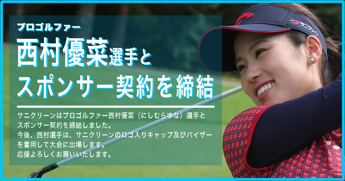 西村優菜選手とのスポンサー契約をお知らせするバナー