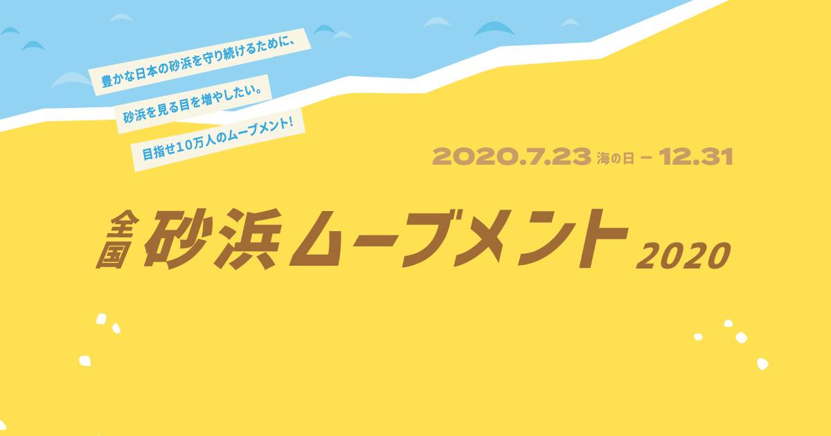 砂浜ムーブメントのロゴ