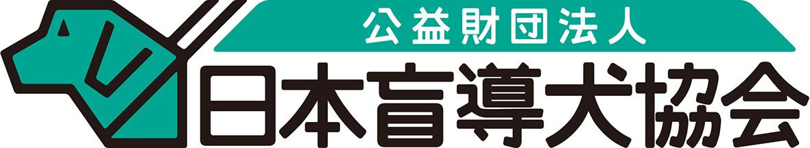 日本盲導犬協会ロゴマーク