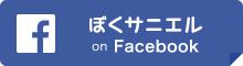 ぼくサニエル on facebook