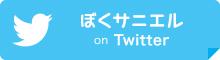 ぼくサニエル on Twitter