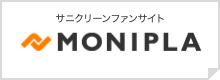 サニクリーンファンサイト MONIPLA