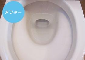 [写真]トイレ黒ずみアフター