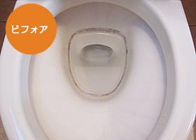 [写真]トイレ黒ずみビフォア