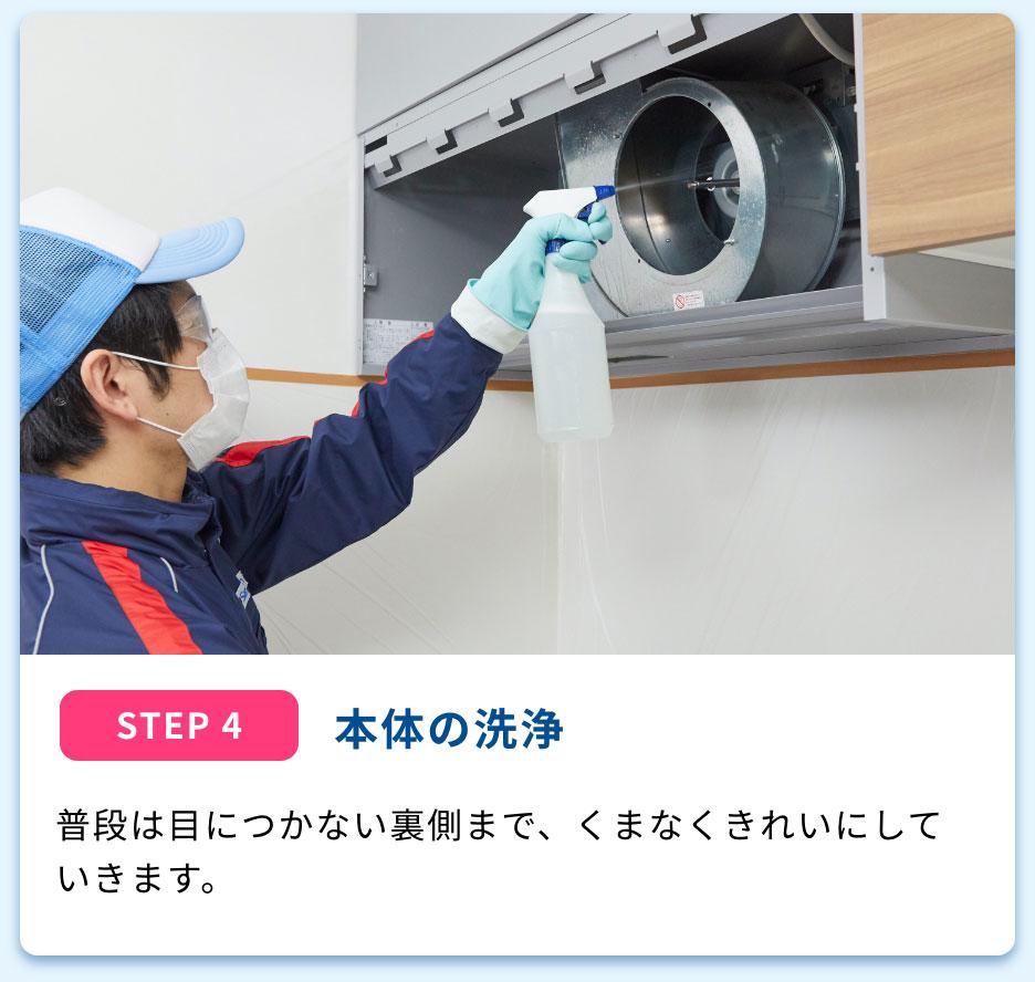本体の洗浄