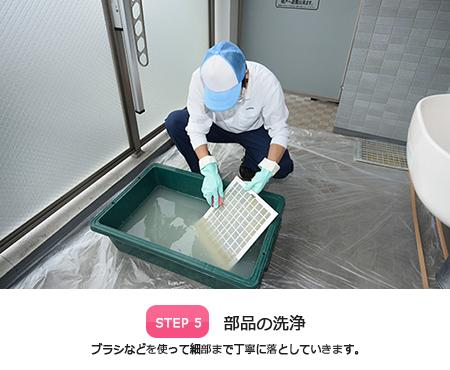 部品の洗浄
