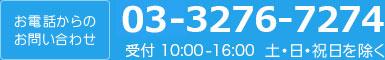 【お電話からのお問い合わせ】03-3276-7274(受付 9:00~17:00 土・日・祝日を除く)
