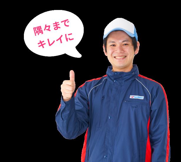 サニクリーンが提供するハウスクリーニングサービスをご紹介!