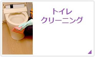 [画像]トイレクリーニング