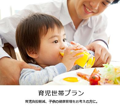 育児世帯プラン