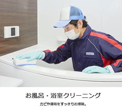 お風呂・浴室クリーニング