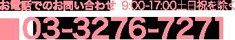 お電話でのお問い合わせ 9:00-17:00土日祝を除く 03-3276-7271