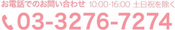 お電話でのお問い合わせ 9:00-17:00土日祝を除く 03-3276-7270