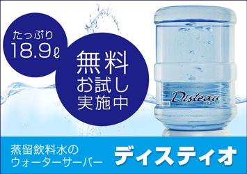 蒸留飲料水のウォーターサーバー ディスティオ