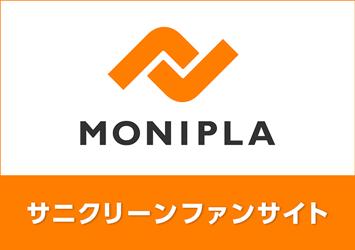 MONIPLA サニクリーンファンサイト