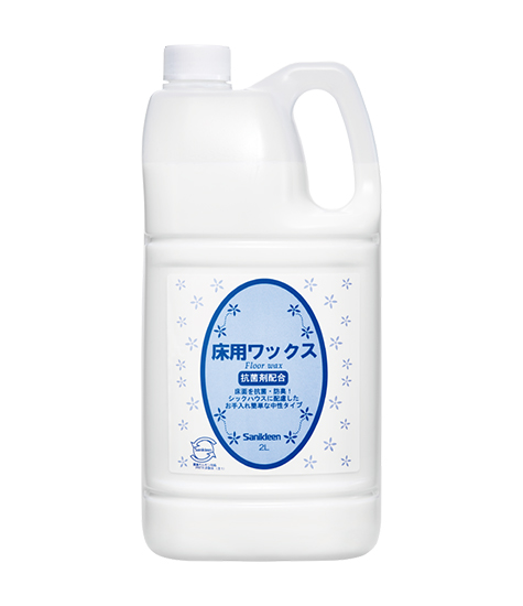 床用ワックス〈抗菌剤配合〉(500ml/2ℓ)