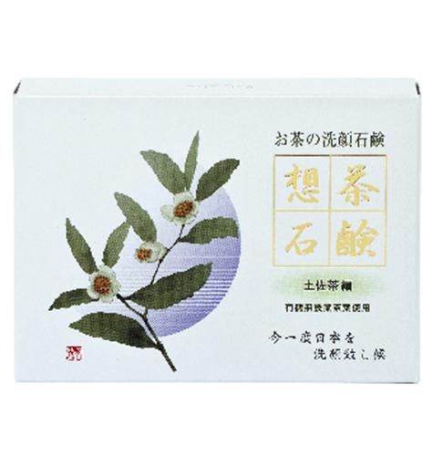お茶の洗顔石鹸「想茶石鹸」