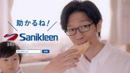 サニクリーンテレビCM「笑顔の秘密 レンジフードフィルター編」(30秒バージョン)