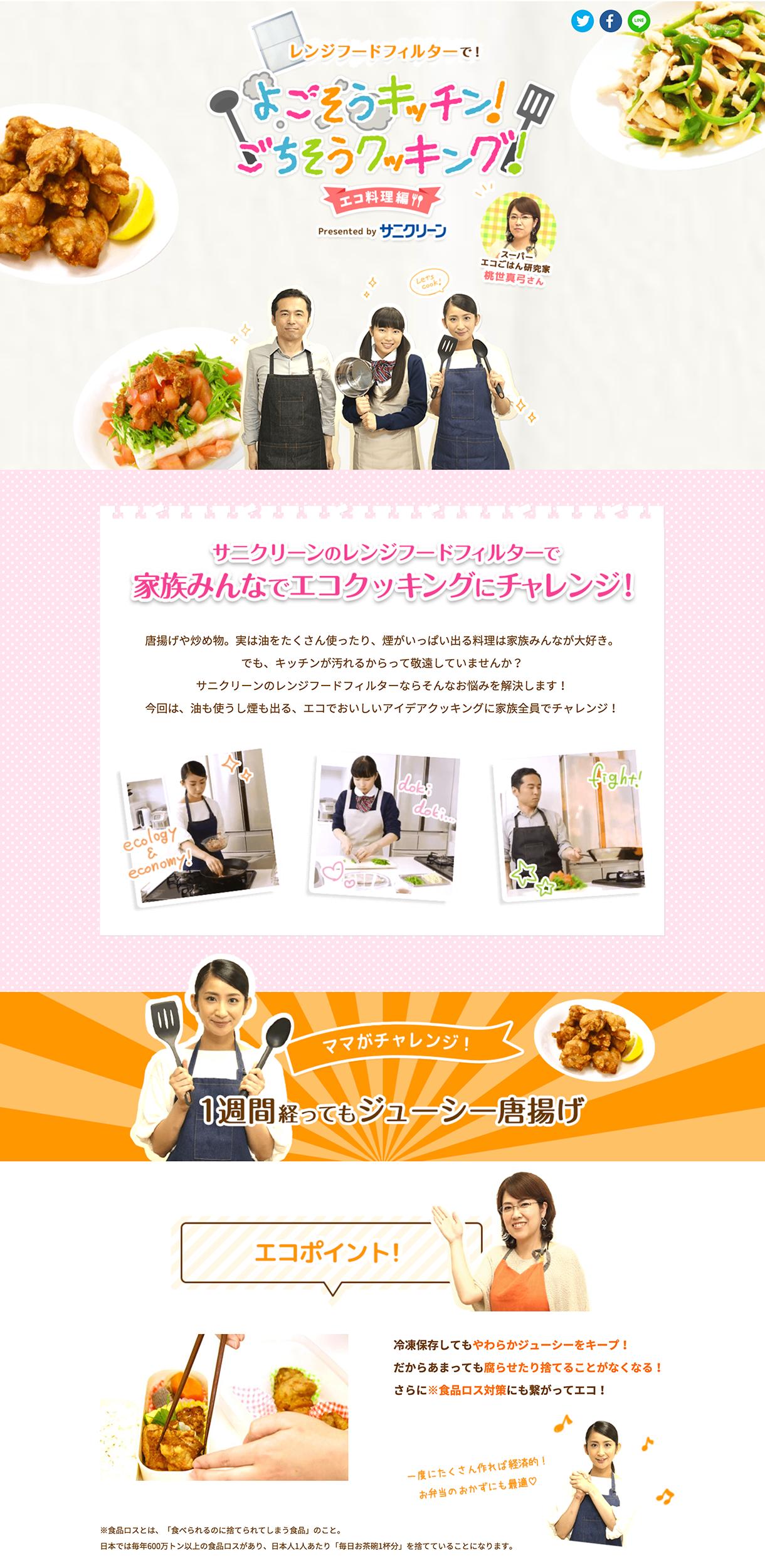 よごそうキッチン!ごちそうクッキング エコ料理編