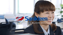 サニクリーンテレビCM「日本をきれいにサニクリーン編」(60秒特別バージョン)