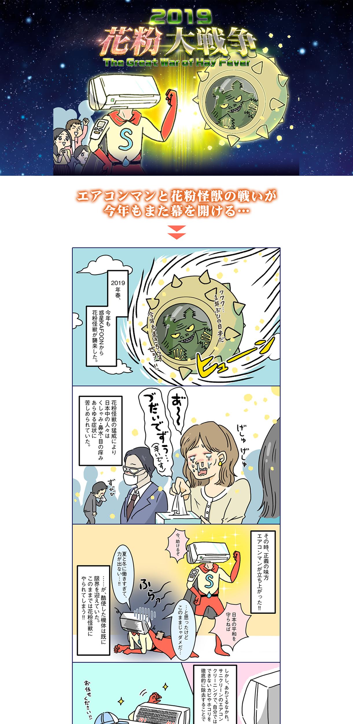 2019 花粉大戦争