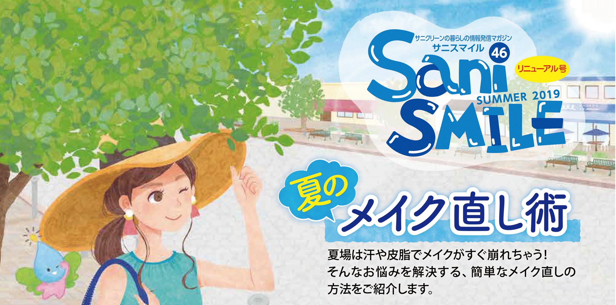 sani SMILE 46 Summer 2019