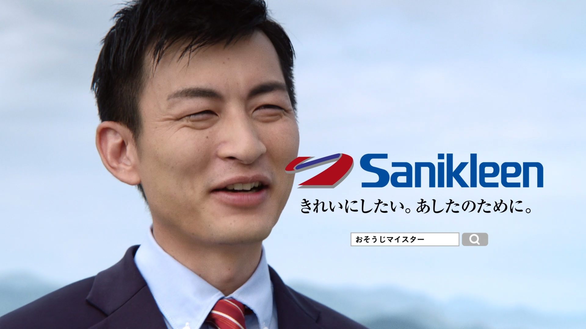 サニクリーンテレビCM 「日本をきれいにサニクリーン編2 全国版(30秒)」