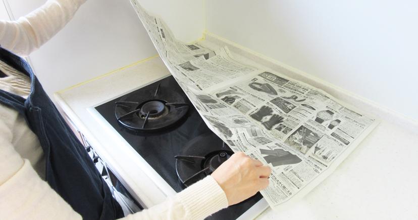 コンロの下に新聞紙を敷く