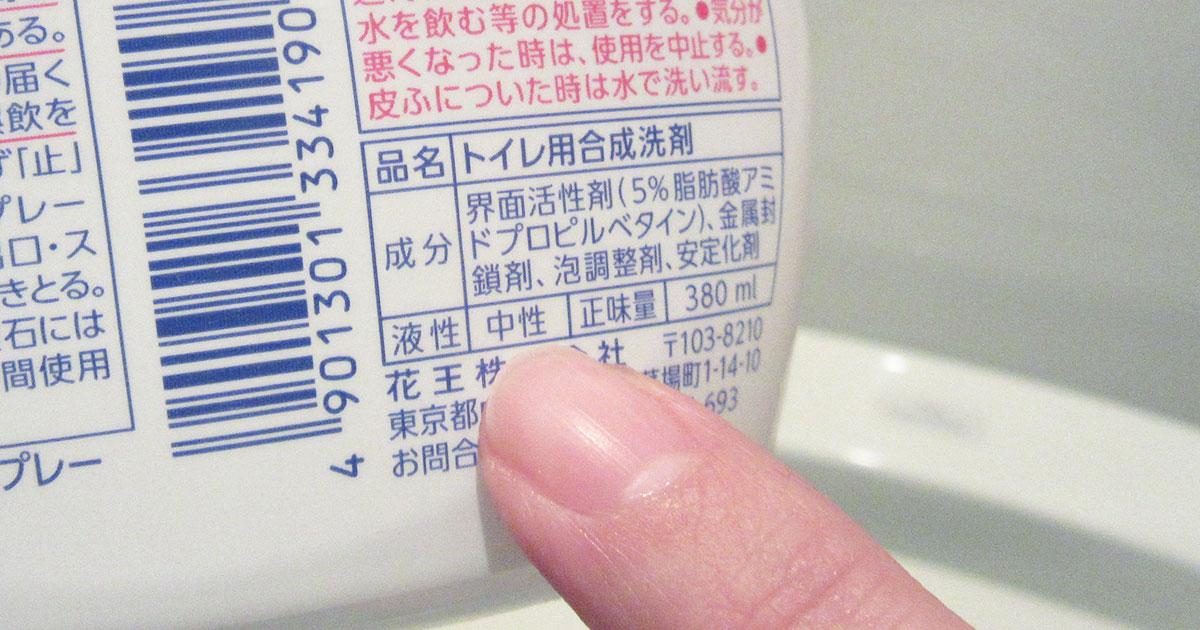 スプレータイプ中性のトイレ用洗剤ラベルの写真
