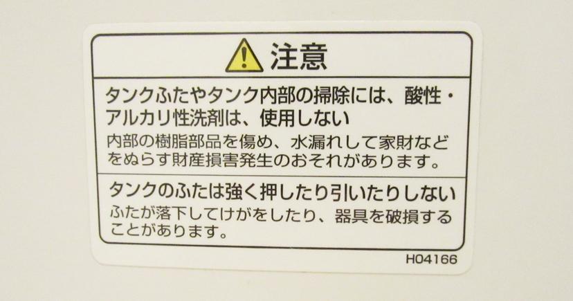 トイレに貼られた酸性・アルカリ性洗剤禁止のシール