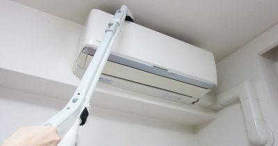 エアコンや照明のかさは「専用掃除機ノズル」でお掃除