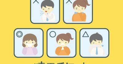 飛沫感染とは?空気感染、接触感染との違い、家庭内での対策教えます