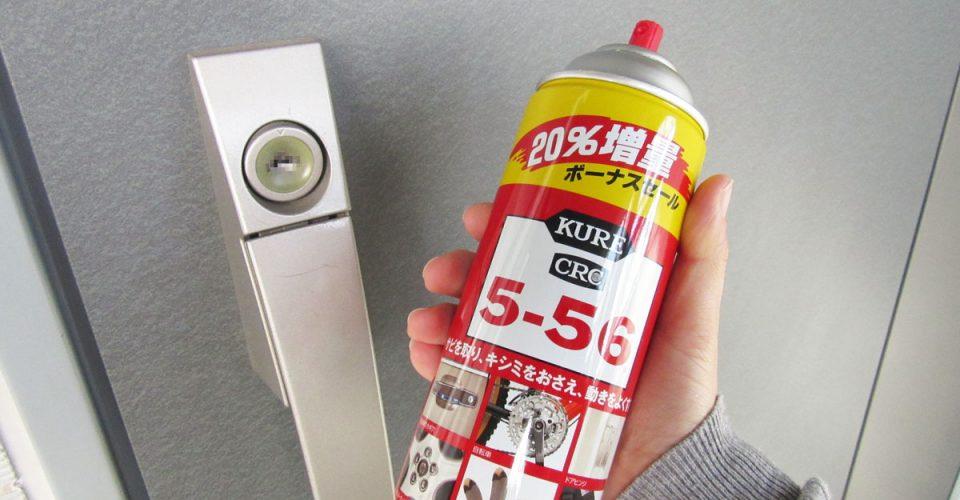 鍵穴に「KURE5-56」をさしてはいけないって本当ですか?